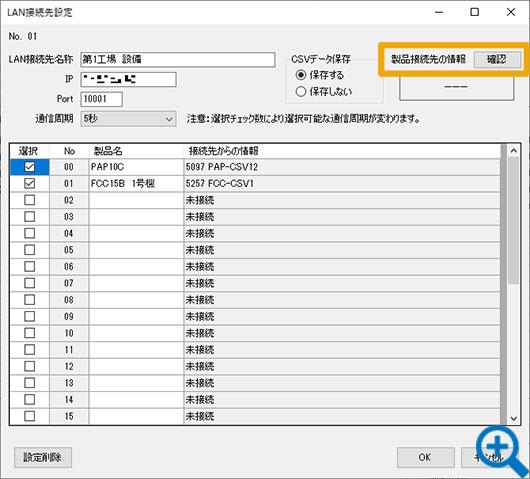 稼働データ収集ソフト画面