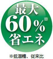 低温槽従来比最大60%省エネ