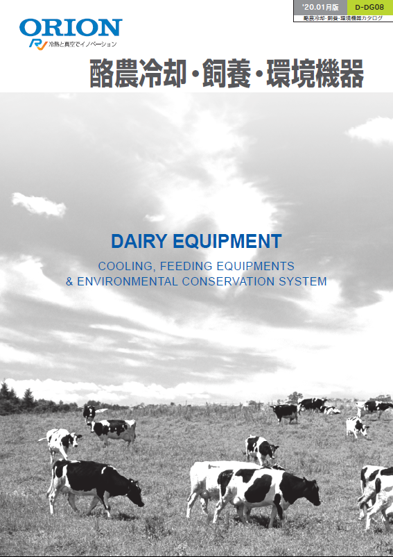 酪農機器総合カタログ 酪農冷却・飼養・環境機器