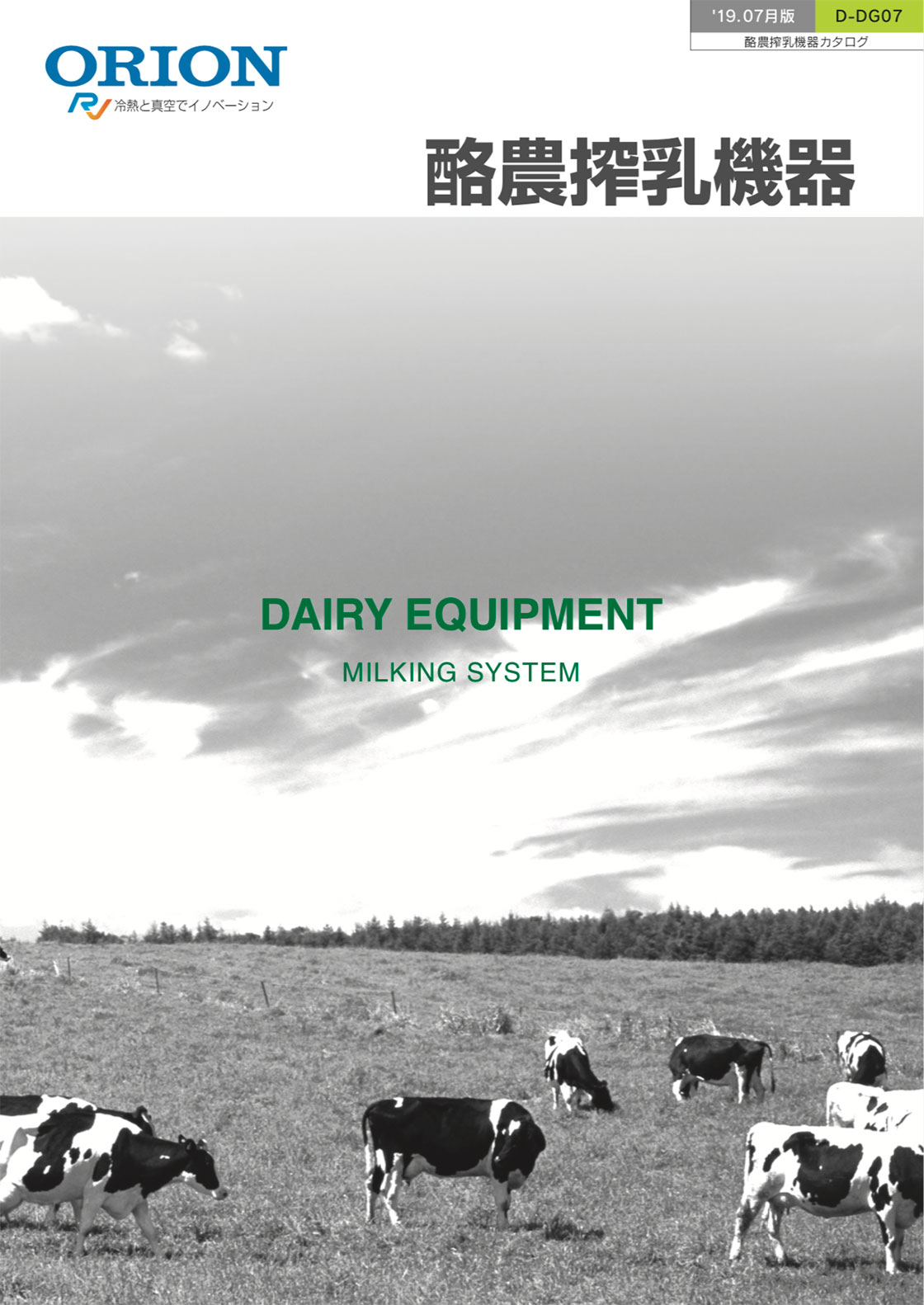 酪農機器総合カタログ 酪農搾乳機器