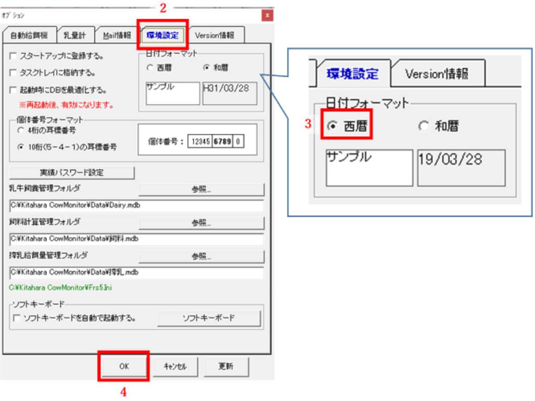 VMAP-1(牛体モニタ)の変更