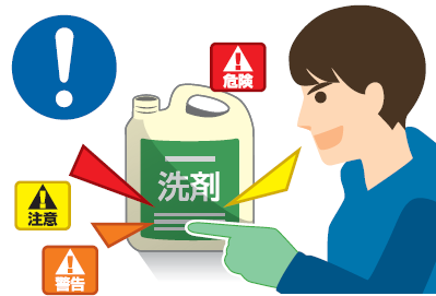 洗剤・殺菌剤の使用上の注意